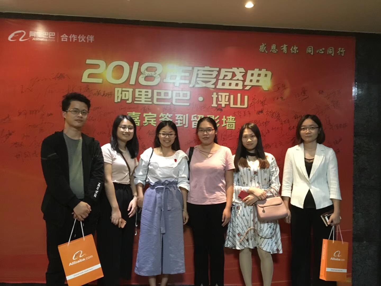 2018 Alibaba Annual Festival