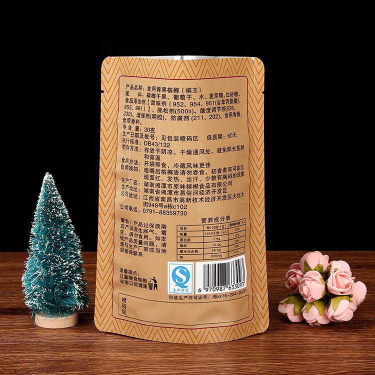 High Quality Aluminum Foil Plastic Bag 7